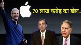 Apple के पास इतना पैसा है कि वो रिलायंस, टाटा और बिड़ला को बैठे-बैठे खरीद ले