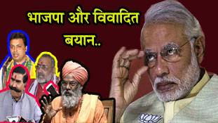 भाजपा के वो लीडर जो अपने काम से ज्यादा बयानों से जाने जाते हैं