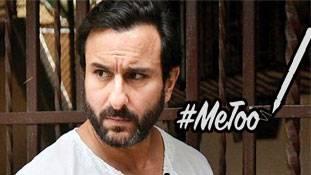 सैफ के कबूलनामे ने बता दिया कि #Metoo की कोई हद नहीं