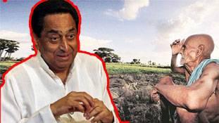 कमलनाथ की कर्ज माफी के साथ छुपा हुआ है 'शर्तें लागू' वाला कॉलम