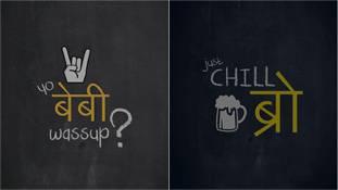 क्या 'न्यू हिन्दी' के नाम पर बाज़ारवाद की भेंट चढ़ जाएगी हमारी भाषा