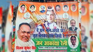 राहुल गांधी के अच्छे दिन और कांग्रेस के भगवान राम आ गए!