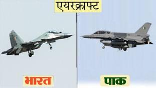 IND Vs PAK Air Force: दुश्मन के सबसे खतरनाक विमान के बदले भारत के पास है क्या जवाब?