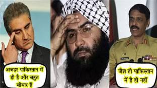 पाकिस्तान के इस झूठ को सुनकर तो मसूद अजहर भी हंसने लगेगा!
