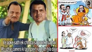 Maharashtra की सियासी उठापटक का तनाव दूर कर दिया सोशल मीडिया memes ने