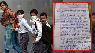 प्रदूषण को त्योहार मानकर बच्चे ने जो निबंध लिखा वो वायरल होना ही था
