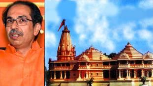 शिवसेना और राम मंदिर का फैसला कब आएगा?