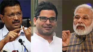 Delhi Election 2020: केजरीवाल-प्रशांत किशोर का 'गठबंधन' और मोदी की चुनौती