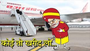 Air India sale: कौन खरीदेगा मुसीबत के मारे महाराजा को?