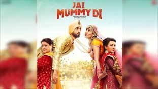Jai Mummy Di review: कहना तो नहीं चाहिए लेकिन फिल्म का डब्बा गोल है!