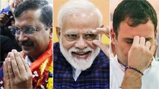 केजरीवाल का आना, कांग्रेस का जाना यानी 2024 में फिर भाजपा!