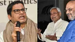 Prashant Kishor से बिहार चुनाव तक तो नीतीश-BJP को खतरा नहीं