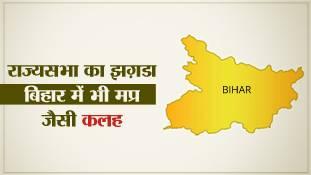 बिहार में राज्यसभा सीट बंटवारे को लेकर विवादों का बाजार गर्म !