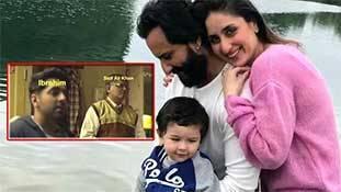50 वर्षीय सैफ अली खान फिर पिता बनने जा रहे हैं, किसी ने 'बधाई हो' वाला वीडियो भेज दिया