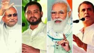 बिहार में भाजपा की दीवाली है खास! बाकी नेताओं को अब भी लगी है आस...