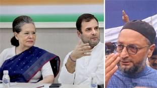 राहुल-सोनिया का रोल अगर ओवैसी निभाने लगें, फिर कांग्रेस तो इतिहास बन जाएगी