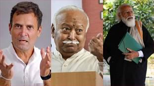मोहन भागवत के भाषण में राहुल गांधी के लिए देशभक्ति पर लेक्चर