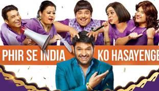 The Kapil Sharma Show बंद होने की खबरों के बीच जरा ये सच भी जान लीजिए!