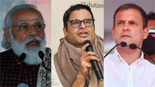मोदी-राहुल की तुलना कर प्रशांत किशोर कौन सी राजनीतिक खिचड़ी पका रहे हैं?