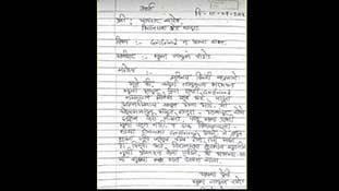 विधायक को लिखे लेटर में गर्लफ्रेंड का मुद्दा उठाने वाला लड़का 'सिंगल समाज' का कंधा है