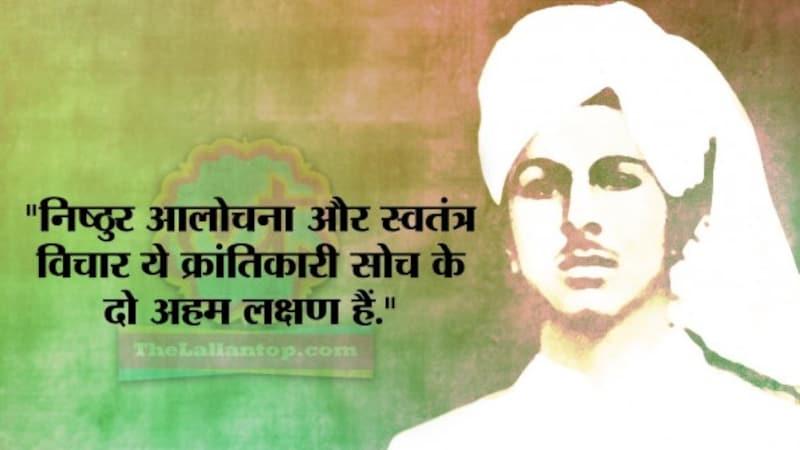 भगत सिंह खुद को क्या मानते थे, क्रांतिकारी या आतंकवादी?