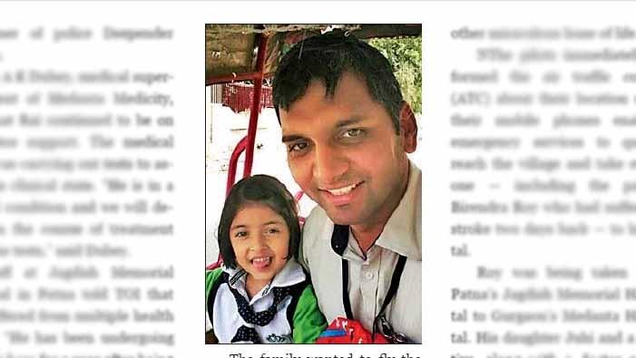 पायलट अमित, अपनी बेटी के साथ