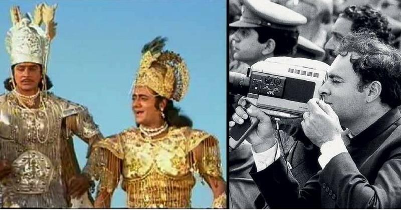 महाभारत के पहले एपिसोड में क्या बदलवाया था राजीव गांधी ने?