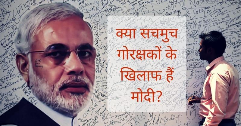 गोरक्षकों को फटकारने के बहाने PM मोदी ने साधे हैं ये 3 निशाने
