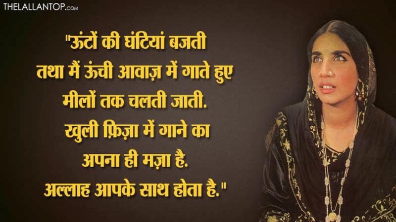 रेशमा: वो बंजारन जिसके गाने सुन क्रेज़ी हो गए थे राजकपूर, बटालवी, दिलीप साब