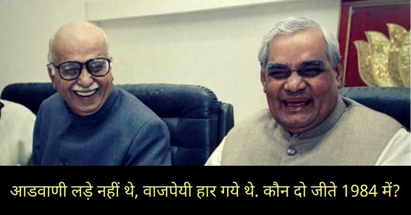 कौन थे वो दो लोग, जिन्होंने 1984 में भाजपा को दो सीटें दिलाई थीं?