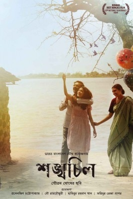Shankhachil_poster_goldposter_com_8