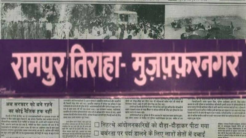 रामपुर तिराहा कांड: उत्तर प्रदेश का 1984 और 2002, जिसकी कोई बात नहीं करता
