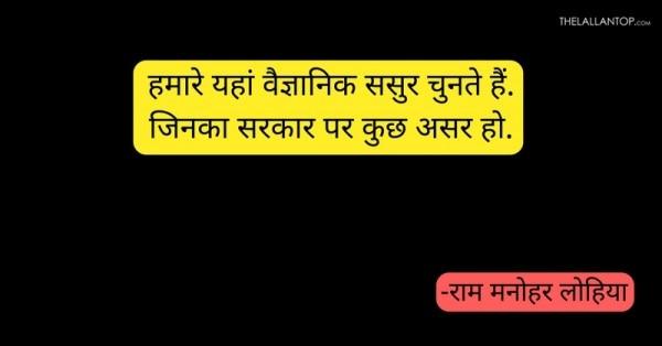 राम मनोहर लोहिया 3