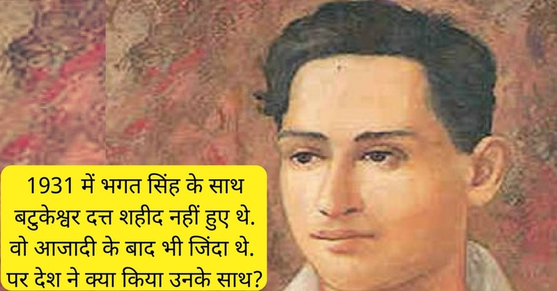 Life of Batukeshwar Dutt after bhagat singh's martyrdom