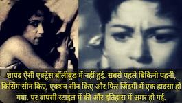 वो करिश्माई एक्ट्रेस, जिनकी फिल्म देखकर छुआछूत करने लगे तो उन्हें जाति प्रमाणपत्र बनवाना पड़ा