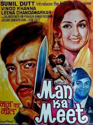 फिल्म मन का मीत का पोस्टर.