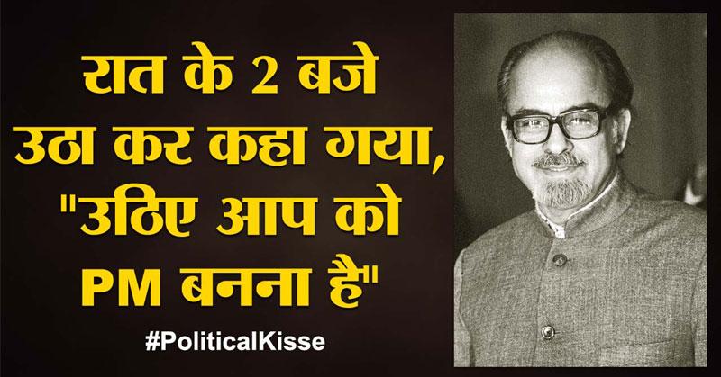 वो ईमानदार प्रधानमंत्री, जिसका चुनाव धांधली के चलते रद्द हो गया