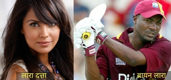 lara dutta and brian lara