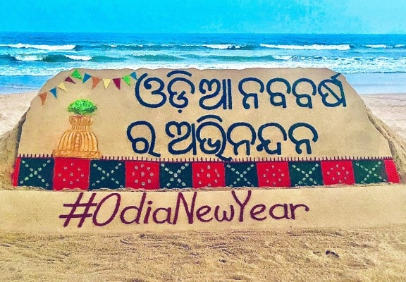 Odia New Year