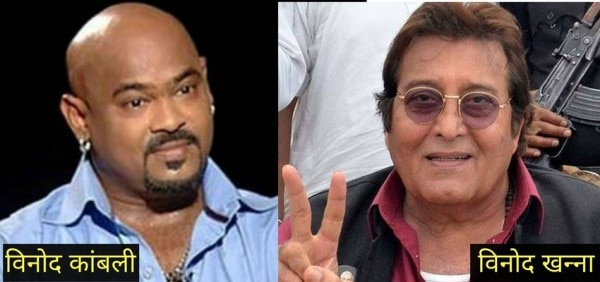 vinod khanna and vinod kambli
