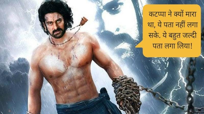 हिंदी में जो बाहुबली 2 देख रहे हो, उसमें आवाज़ बाहुबली की नहीं किसी और की है