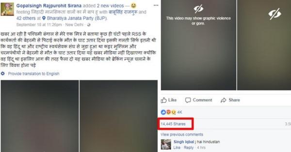 वो फेसबुक पोस्ट, जिसे 14 हजार से ज्यादा लोगों ने शेयर किया