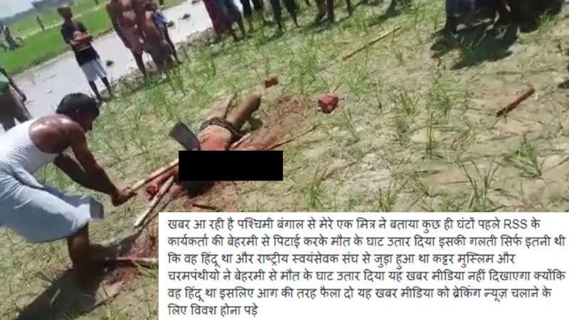 पश्चिम बंगाल में RSS कार्यकर्ता की बेरहमी से हत्या का सच ये है