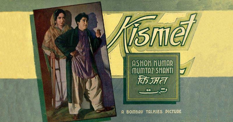 अशोक कुमार और मुमताज़ शांति फिल्म 'किस्मत' (1943) के पोस्टर में.