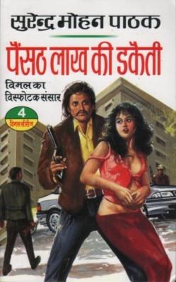 इस उपन्यास का इंग्लिश ट्रांसलेशन भी आया.