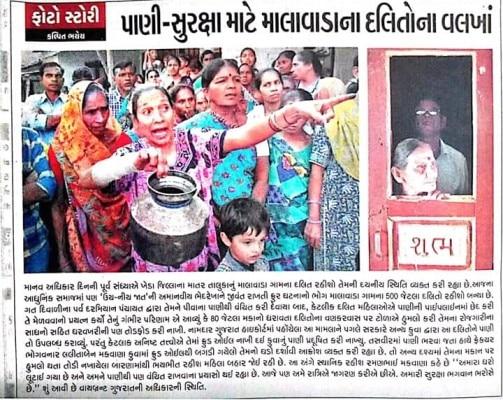 मालावाड़ा में दलित बस्ती में पानी की किल्लत पर औरतों के प्रदर्शन पर एक गुजराती अखबार की रपट