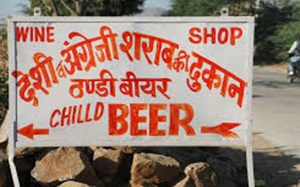 हिमाचल प्रदेश में शाम को ज्यादातर लोगों की बोतल खुल जाती है.
