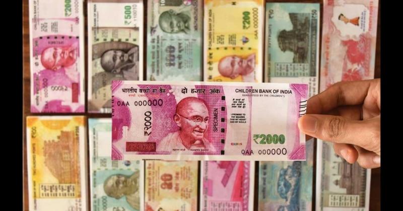 नोटबंदी के वक्त चिल्ड्रेन बैंक वाले नोटों का जो इस्तेमाल हुआ वो चौंकाने वाला है