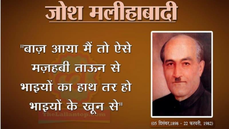 वो शायर, जो नेहरू को धोखा देकर पाकिस्तान चला गया