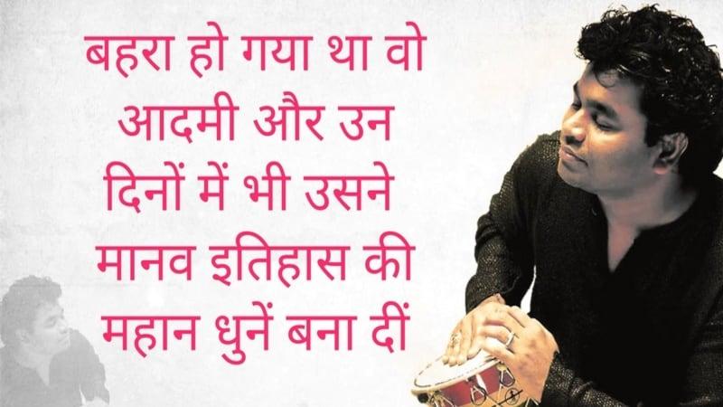 वो महान आदमी जिसका म्यूजिक ए आर रहमान ने अपने फिल्मी गानों में यूज़ किया है